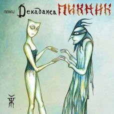 Пикник - Певец Декаданса (голубой винил) (LP)