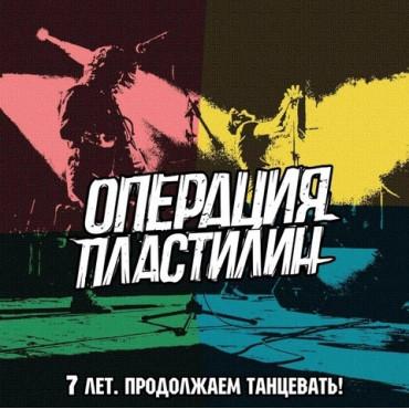 Операция Пластилин - 7 Лет. Продолжаем Танцевать! (LP)