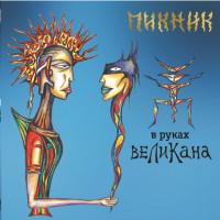 Пикник - В Руках Великана (LP)
