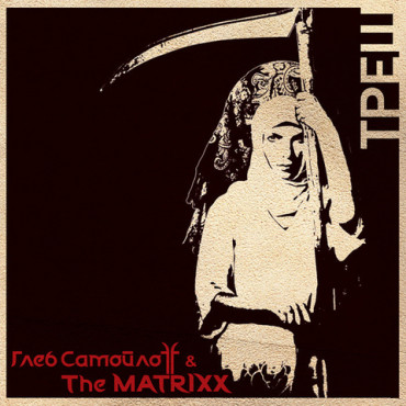 Глеб Самойлоff & The MATRIXX - Треш(CD)