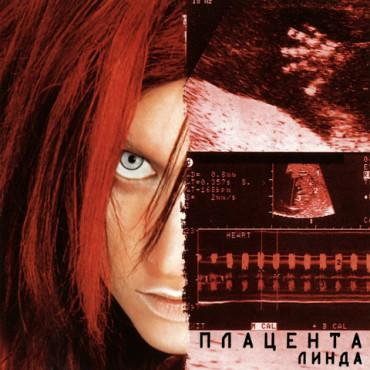 Линда - Плацента (LP)