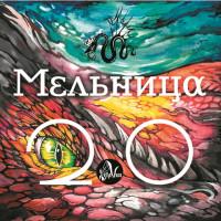 Мельница - Мельница 2.0 (LP)