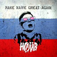 Наив - Make Naive Great Again (LP)
