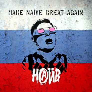 Наив - Make Naive Great Again (LP)