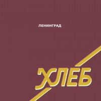 Ленинград - Хлеб (LP)