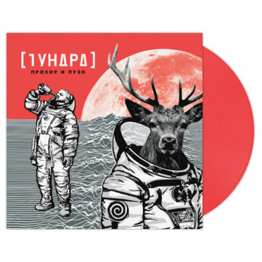 Прохор и Пузо - Тундра (Coloured Vinyl)(LP)