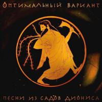 Оптимальный Вариант - Песни Из Садов Диониса (2LP)