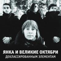 Янка и Великие Октябри - Деклассированным Элементам (LP)