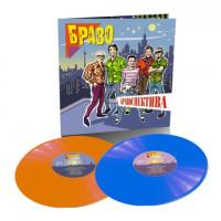 Браво - Бравоспектива (Coloured Vinyl)(2LP)