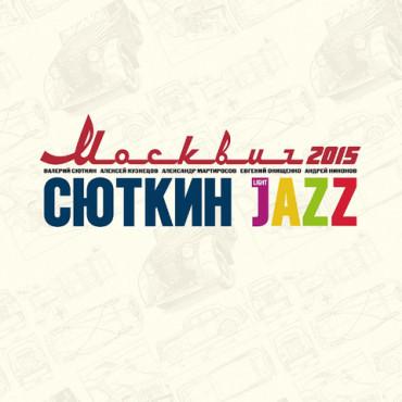 Валерий Сюткин & Light Jazz - Москвич 2015 (LP)