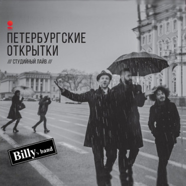 Billy's Band - Петербургские Открытки (LP)