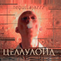 Tequilajazzz - Целлулоид (LP)