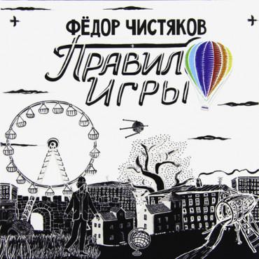 """Фёдор Чистяков - Правило Игры (LP+7"""" Vinyl EP)"""