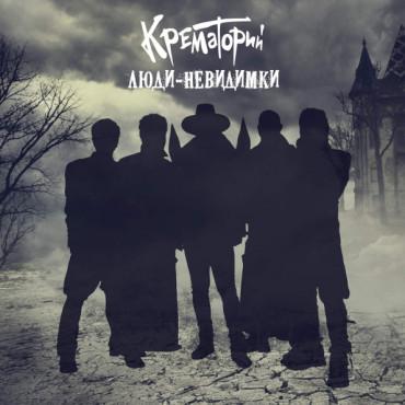 Крематорий - Люди-Невидимки(LP)