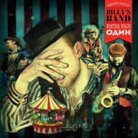 Billy's Band - Когда Был Один (LP)