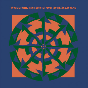Борис Гребенщиков и Deadушки - Борис Гребенщиков и Deadушки (LP)