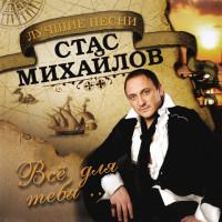 Стас Михайлов - Все Для Тебя (LP)