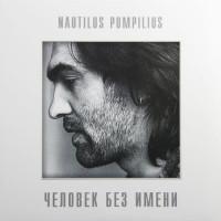 НАУТИЛУС ПОМПИЛИУС - Человек Без Имени (LP)