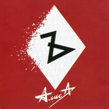 АЛИСА - Ъ (черно-красный) (2Винил)