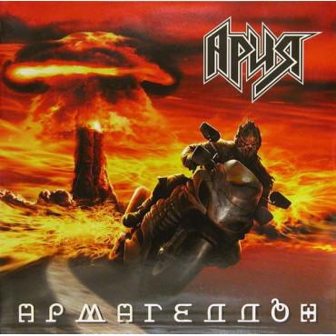 АРИЯ - Армагеддон (оранжевый) (2Винил)