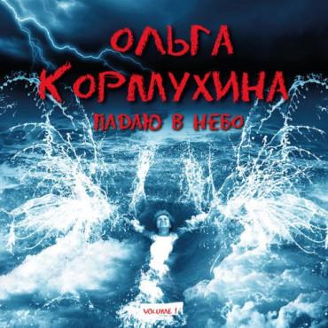 Ольга Кормухина Падаю в небо vol.1 (Винил)