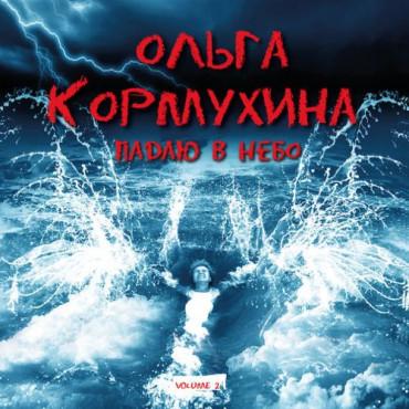 Ольга Кормухина Падаю в небо vol.2 (Винил)