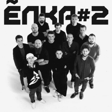 ЕЛКА ЕЛКА#2 (2Винил)