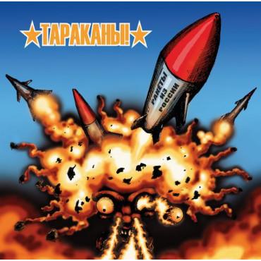 ТАРАКАНЫ - Ракеты из России (Винил)