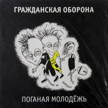 ГРАЖДАНСКАЯ ОБОРОНА - Поганая молодежь (красный) (Винил)