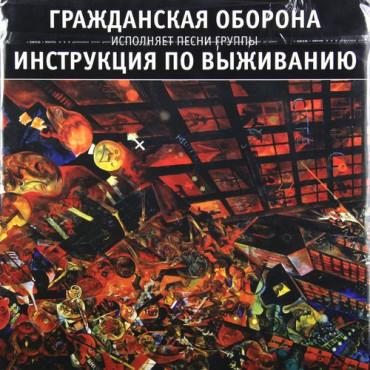 Гражданская оборона исполняет песни ИпВ (прозрачный) (2Винил)