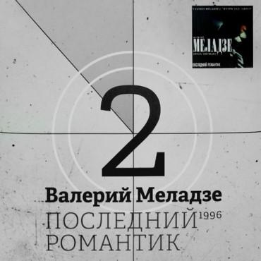 Валерий Меладзе Последний романтик (Винил)