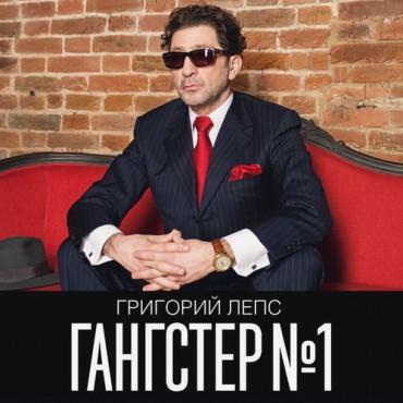 Григорий Лепс - Гангстер №1 (2LP)