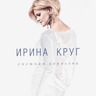Ирина Круг Снежная королева (Винил)