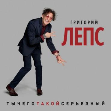 Григорий Лепс - ТыЧегоТакойСерьезный (3Винил)