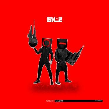 БИ-2 - Горизонт событий (2Винил)