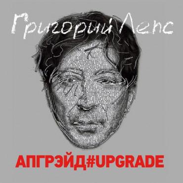Григорий Лепс - АПГРЭЙД#UPGRADE (3Винил)