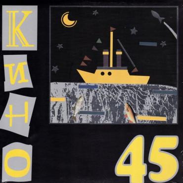 КИНО - 45 (Винил)