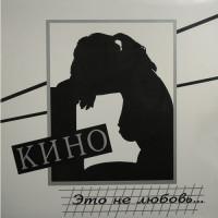 КИНО - Это не любовь (Винил)