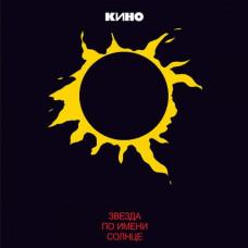 КИНО - Звезда По Имени Солнце (Винил)