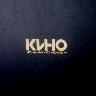 КИНО - 8LP BOX SET (Винил)