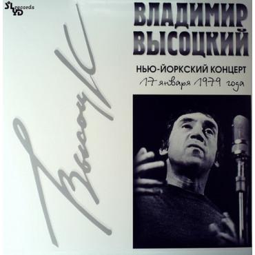Владимир Высоцкий - Нью-Йоркский Концерт (2Винил)