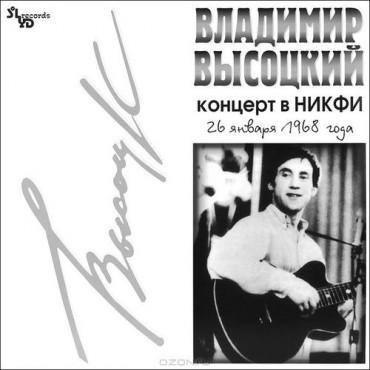 Владимир Высоцкий - Концерт В НИКФИ (Винил)