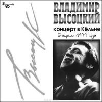 Владимир Высоцкий - Концерт В Кёльне (Винил)