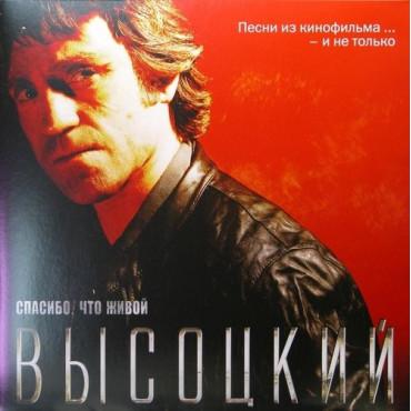 Владимир Высоцкий - Спасибо,Что Живой (Винил)