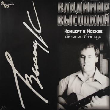 Владимир Высоцкий - Концерт В Москве