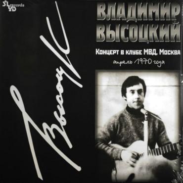 Владимир Высоцкий - Концерт В Клубе МВД, Москва