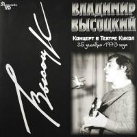 Владимир Высоцкий - Концерт В Театре Кукол