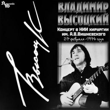 Владимир Высоцкий - Концерт В НИИ Хирургии им.А.В. Вишневско