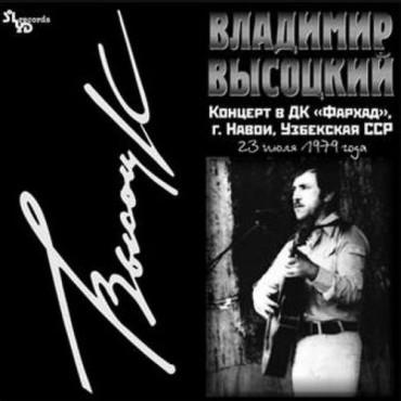 """Владимир Высоцкий - Концерт В ДК """"Фархад""""г.Навои"""