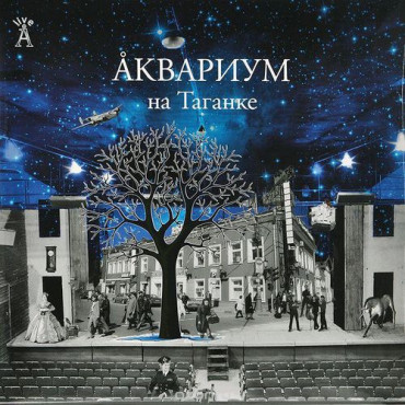 АКВАРИУМ (БГ И СЕВА) - КОНЦЕРТ НА ТАГАНКЕ (2Винил)